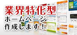 業界特化型ホームページ制作