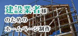 建設業者専門ホームページ制作