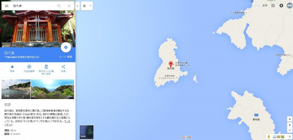 田代島 Google マップ